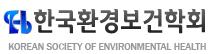 한국환경보건학회